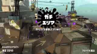 【X】社会人チャーのガチマpart19【エリア】