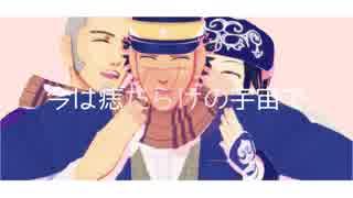 【金カムMMD】3人でMAD HEAD LOVE【フル】