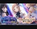 【シャニマス】イベントコミュ E001-0 Light up the illumination オープニング「輝きの始まり」