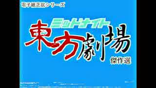 【東方MMD】ミッドナイト東方劇場傑作選「地霊殿編」(再放送)