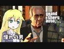 【GTA5】ゆかりとマキの楽しい犯罪日誌#31