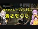 【ダクソリマスター】生えてるゆかりさんと媚薬入りエスト瓶でイク!PART8【VOICEROID実況プレイ】 修正版