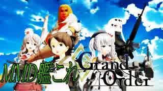 【新企画】MMD艦これGrand Order【四月一日】【配布もあるよ!?】
