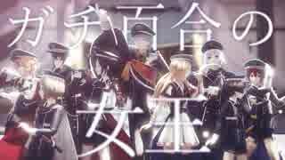 【MMD刀剣乱舞】ガチ百合の女王【いち兄と