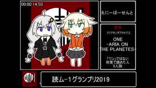 【読ム-1_2019】No.44 えにーぱーせんと【ボイロ・CeVIO漫才】