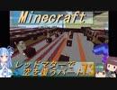【Minecraft】レッドマターで空を覆う Part073【ボイロ実況】