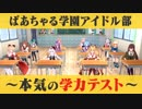 Idol club serious academic skill test ~ Who will become a stupid tuber?! ~ 【 April Fools? 】