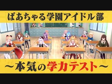 アイドル部 本気の学力テスト ~おバカtuberになるのは誰だ?!~【エイプリルフール?】