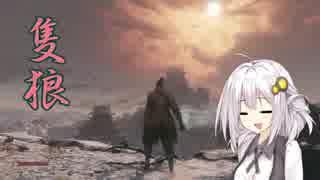 【隻狼】KOTONOHAS DIE TWICE 其の二【VO