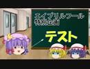 【エイプリルフール特別企画2】ファンタジー武器のテスト