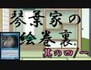 【MO・モダン】琴葉家の絵巻裏 其の四/一【ボイロ×mtg】