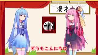 【読ム-1_2019】アルバイト【琴葉姉妹漫