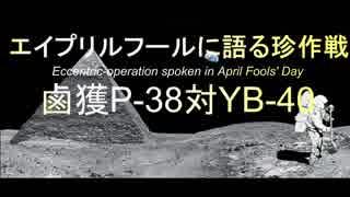 エイプリルフールに語る珍作戦【鹵獲P-38対YB-40】