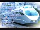 東北ずん子がマクロスF OPの星間飛行で小田急電鉄の駅名を歌ってみる。