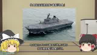 【ゆっくりで語るウリナラ最強兵器伝説】 独島級揚陸艦1番艦 「独島」