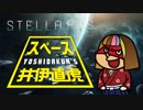 吉田くんのスペース井伊直虎 Ep.1【Stellaris】