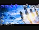 【ニコカラ】ラズライト【off vocal】