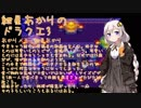 【VOICEROID実況】紲星あかりのSFC版ドラゴンクエスト3初プレイpart26