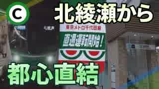 ©千代田線プロジェクトNEXT#8 北綾瀬10両編成化をカメラはとらえた!