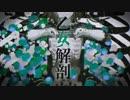 【誕生日に】乙女解剖/DECO*27 歌ってみた【ラル】