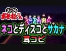 【えいがのおそ松さん】OP曲「ネコとディスコとサカナ」耳コピ