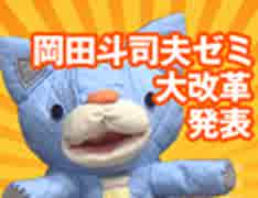 #275 岡田斗司夫ゼミ【10倍楽しむための