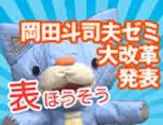 #275表 岡田斗司夫ゼミ【10倍楽しむため