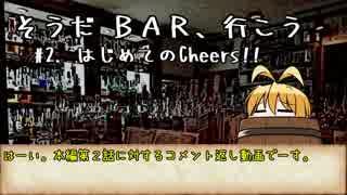 【VOICEROID劇場】そうだ BAR、行こう #2.
