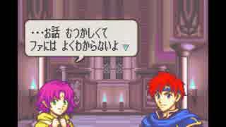 【実況】10代を取り戻したい大人のFE封印の剣ハード【第24章】part2