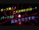【スマブラSP】 灯せ!仲間の灯火! Part50
