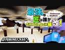 【日刊Minecraft】最強の匠は誰かスカイブロック編改!絶望的センス4人衆がカオス実況!#91【TheUnusualSkyBlock】