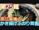 【麺へんろ】第25麺 燕三条庵のかき揚げふのり蕎麦【日本海ガタガタ編 2日目】