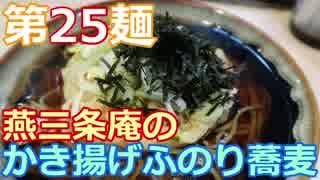 【麺へんろ】第25麺 燕三条庵のかき揚げふ