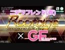 GF×IIDX緊急コラボ企画!ニデラフレンド(仮)!【GF(紫猿)】Pt.16