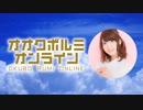 【期間限定】(MC大久保瑠美)オオクボルミオンライン 第36回前半
