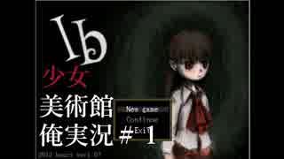 【Ib】少女、美術館、俺実況#1【ホラーゲーム】