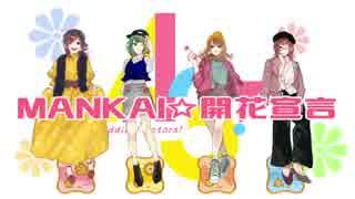 【A3!歌ってみた】MANKAI☆開花宣言【MANKA