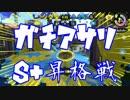 【スプラトゥーン2】ガチアサリ S+昇格戦 肝心な時にしか役に立たない男