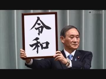平成に代わる新元号「令和(れいわ)」発表の瞬間 政治/動画 ...