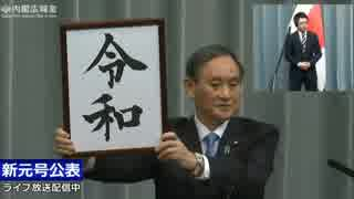 【速報】新年号「令和」が発表されて完全勝利した国民UC