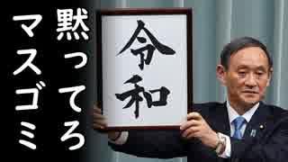 【令和】新元号発表を反日朝鮮マスゴミ各社が心底忌み嫌って耳を疑う妄言を垂れ流し非難殺到!