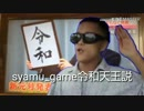 syamu_game令和説