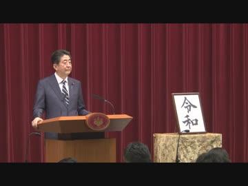 安倍総理が新元号「令和」発表を受けての記者会見でニコニコ ...