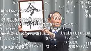 【新元号】菅官房長官より先に発表してし
