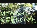 【MHW】私も狩りに行きます! Part3【VOICEROID実況】
