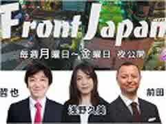 1/2【Front Japan 桜】ブレグジットとこれから / 質屋でAI[桜H31/4/1]