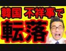 【韓国 速報】韓国文在寅の政権に不祥事ラッシュ!日本と米国からも軽くあしらわれ韓国政府どうすんのこれ!日韓終わったな…海外の反応『KAZUMA Channel』