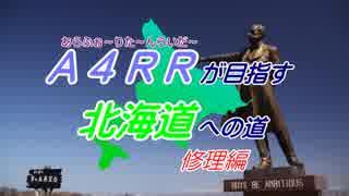 【CeVIO】A4RRが目指す北海道への道 修理