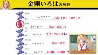 【アイドル部学力テスト】おバカトリオ珍