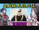 【ゆっくり解説】超戦国武将列伝【立花宗茂】